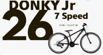 2019年モデル MARIN DONKY Jr.26 マリン ドンキージュニア 26インチ 子ども用