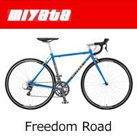 MIYATA ミヤタ Freedom Road フリーダム ロード 【ロードバイク】 2017年モデル