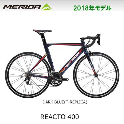 【在庫限り】MERIDA メリダ 2018 REACTO 400 リアクト 400