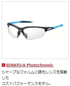 OGK BINATO-X Photochromic ビナート X フォトクロミック 調光レンズ 自転車用 アイウェア サングラス 自転車 ロード