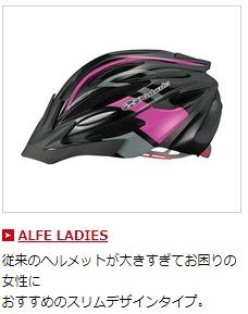 OGK オージーケー ALFE LADIES 自転車 女性用ヘルメット
