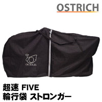 OSTRICH (オーストリッチ)【超速 FIVE 輪行袋 ストロンガー】カラー:ブラック ロード・MTB用 自転車キャリーバッグ【輪行袋】自転車パーツ FIVE S