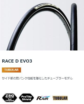 Panaracer パナレーサー 自転車用タイヤ RACE D EVO 3 チューブラー 700×23mm P723RCD-B3 P726RCD-B3