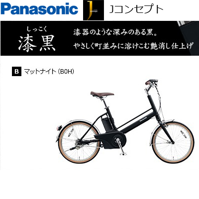 Jコンセプト パナソニック 電動アシスト自転車 2018モデル BE-JELJ01A