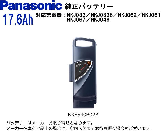 パナソニック 電動自転車 バッテリー 17.6Ah NKY549B02B (NKY454B02B互換)