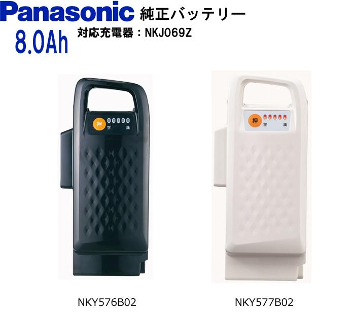 パナソニック 電動自転車 バッテリー 8.0Ah NKY576B02 NKY577B02