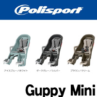 Polisport Guppy Mini(ポリスポート グッピーミニ)【チャイルドシート(前用)】リアチャイルドシート【前用子供乗せ】【前子供乗せ】自転車パーツ