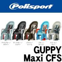 Polisport GUPPY Maxi CFS(ポリスポート グッピー マキシ CFS)【チャイルドシート(後用)】リアチャイルドシート【後用子供乗せ】【後子供乗せ】自転車パーツ