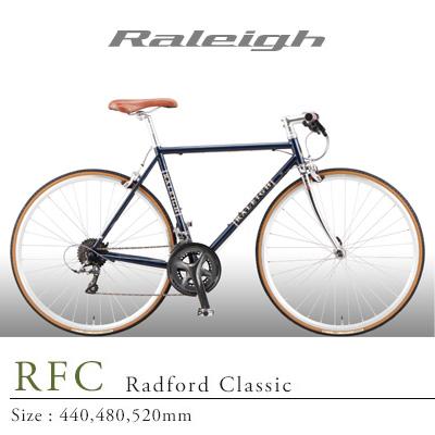 2018年モデル RALEIGH ラレー RFC Radford Classic ラドフォード・クラシック クラブグリーン 自転車 クロスバイク