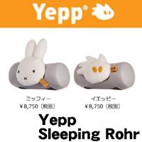 Yepp Sleeping Rohr(イエップ スリーピング ロール)【Yepp専用チャイルドシートオプション】自転車パーツ