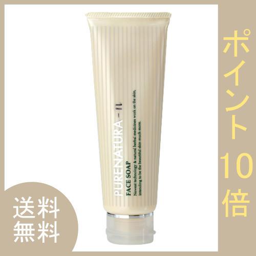 絹のような泡立ちでくすみもすっきり 公式ショップ ピュールナチュラ洗顔クリーム 販売実績No.1