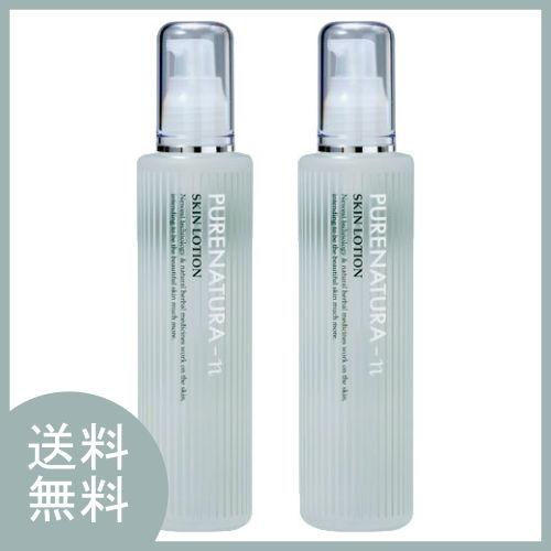 【送料無料】ピュールナチュラ化粧水2本セットキャンペーン】【あす楽】