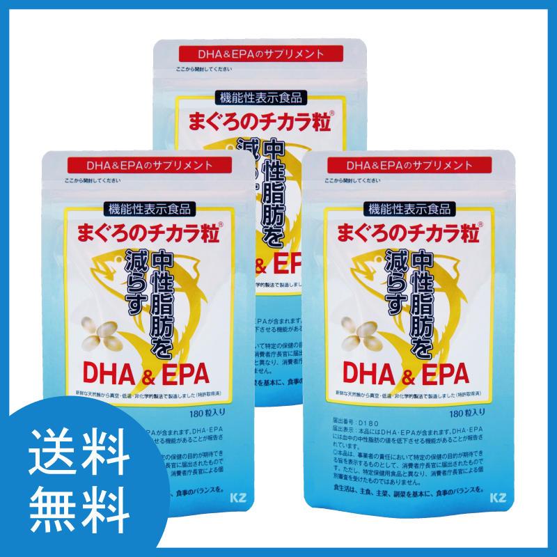 高品質 DHAEPA 送料無料 まぐろのチカラ粒×3個セット モデル着用 注目アイテム