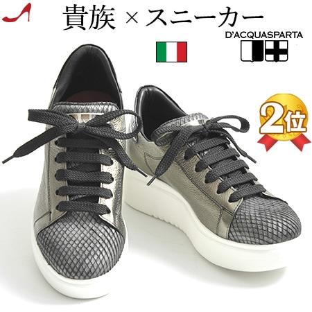 イタリア製 スニーカー 厚底 レディース 黒 ブラック ゴールド 本革 シューズ ブランド ホワイト ソール 小さいサイズ 22cm 大きいサイズ 25cm