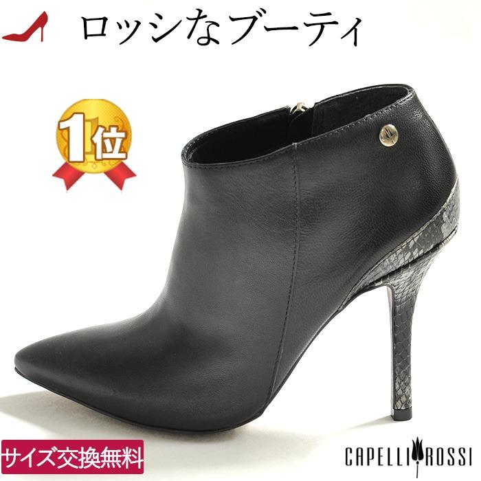 レザー ブーティ ショートブーツ 本革 ヒール 8cm ブラック ポインテッド トゥ 黒 ブーティー 小さいサイズ 22cm 大きいサイズ 25cm