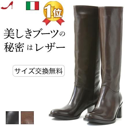 イタリア製 本革 ジョッキー ブーツ コルソローマ 9 ロングブーツ 太ヒール チャンキー ヒール 6cm レディース 乗馬ブーツ 細身 レザー 黒 ブラック ブラウン 小さいサイズ 22cm