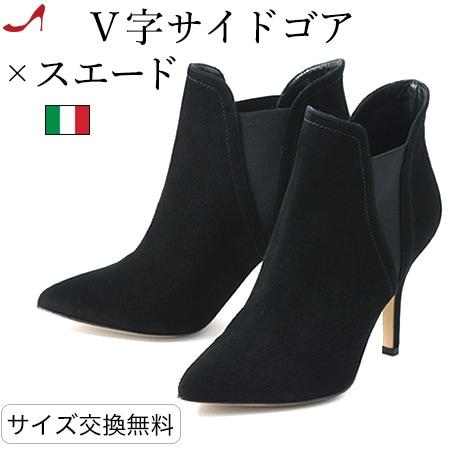 ショートブーツ ブーティ サイドゴア 本革 ブーツ 黒 レディース ハイヒール 9cm ポインテッド トゥ ブラック コルソローマ 9 イタリア製 CORSO ROMA9 小さいサイズ 22cm 大きいサイズ 25cm
