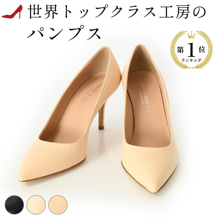 コルソローマ パンプス 本革 CORSOROMA 9 黒 ベージュ イタリア製 パンプス 結婚式 ポインテッドトゥ ブラック ハイヒール 8cm 大きい サイズ 25cm 小さい サイズ 22cm