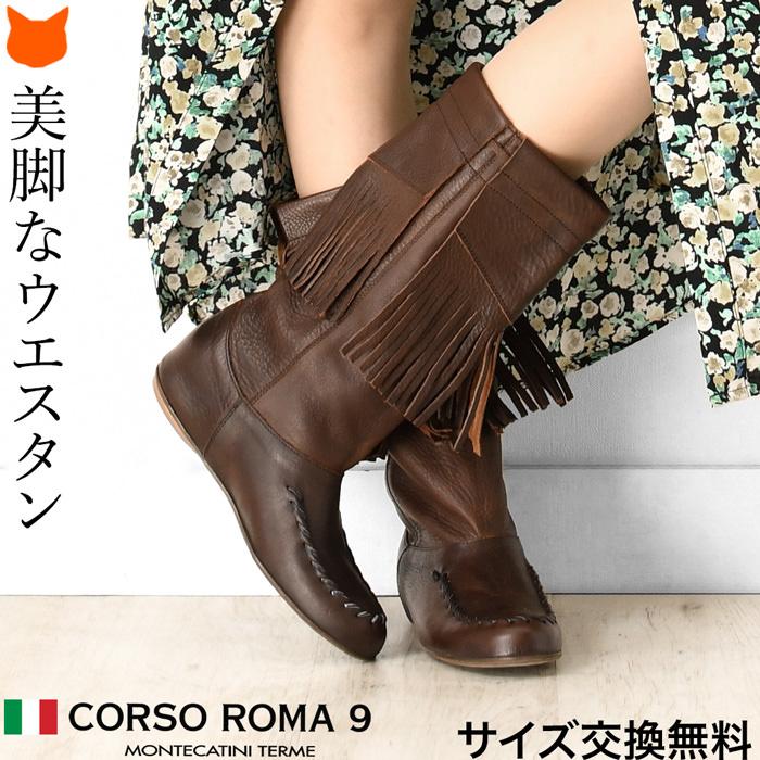 フリンジ ロング ブーツ イタリア製 レディース 本革 レザー CORSO ROMA9 コルソローマ 9 インヒール ブーツ カントリー ウエスタン ぺたんこ ブラウン