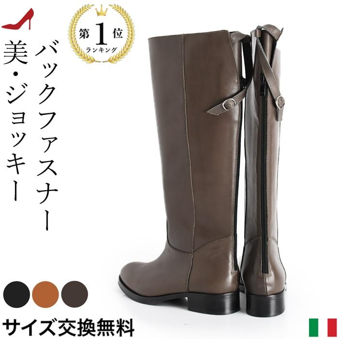 イタリア製 本革 ロング ブーツ コルソローマ 9 ジョッキー ブーツ 黒 茶色 ブラウン ブラック バックベルト レザー ブーツ ロー ヒール 3cm CORSO ROMA 9 大きい サイズ 25cm