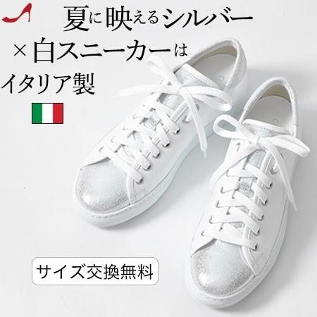 CORSOROMA 9 イタリア製 本革 スニーカー 白 シルバー コルソローマ 9 厚底 レザー スニーカー インヒール ロー カット 大きい サイズ 25cm