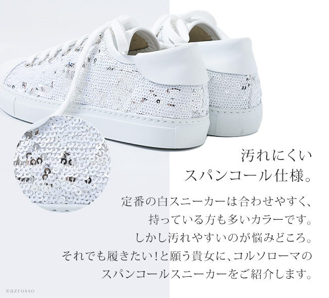 レディース スニーカー 白 厚底 3cm スパンコール レザー コルソローマ9 CORSO ROMA 9| ホワイト インヒール 3センチ シューズ 歩きやすい 本革 ブランド イタリア製 人気 きれいめ 靴 クイーンサイズ 大きいサイズ 汚れにくい スタイリッシュ