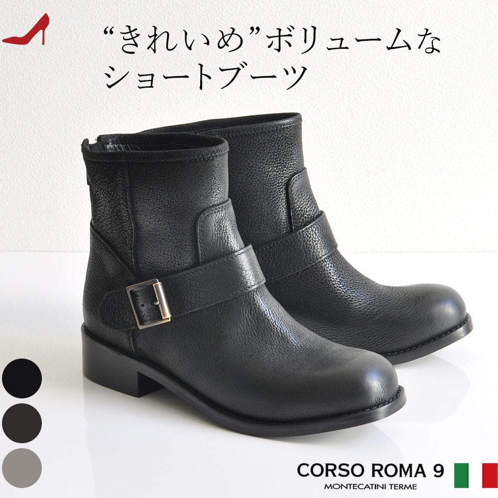 本革 エンジニアブーツ ショートブーツ コルソローマ 9 CORSO ROMA 9 ローヒール レザー 黒 ブラック ブラウン グレー 大きい サイズ 25cm 26cm