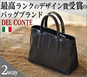 8ec2d61221a2 デルコンテ 2way ショルダー バッグ 本革 ビジネス バッグ DEL CONTE|レディース バッグ フォーマル バッグ きれい