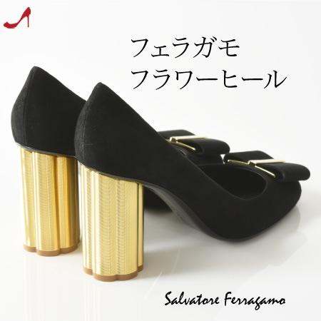 フェラガモ 靴 レディース パンプス スエード 本革 チャンキーヒール 9cm Salvatore Ferragamo CAPUA カプア ブラック 黒 ゴールド イタリア製 ブランド 正規品 小さい サイズ 22.5cm 大きい サイズ 25.5cm 26cm