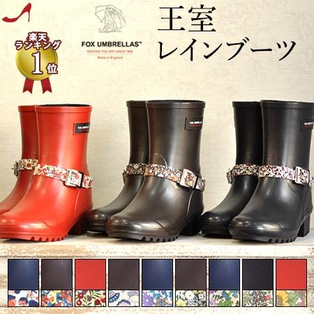 フォックスアンブレラ レインブーツ ショート リバティー コラボ Fox umbrellas x Liberty ブーティ リバティ 赤 レッド ネイビー 紺 ブラウン 茶 長靴 日本製 小さい サイズ 22cm