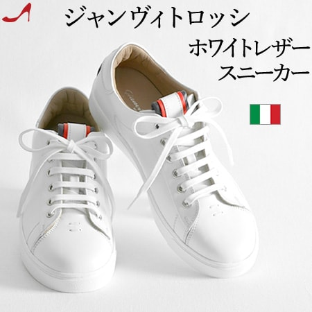 【イタリア製】 ホワイト レザー スニーカー Gianvito Rossi 厚底 インヒール レディース 白 スニーカー 大きい サイズ 25cm 26cm