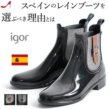 サイドゴア レインブーツ ショート レディース ブラック 黒 イゴール 軽量 歩きやすい 22cm サイズ 雨靴