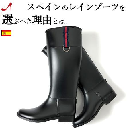 レインブーツ ロング レディース 黒 ブラック 防水 ブーツ イゴール ブランド 軽量 ローヒール 2cm 長靴 雨靴 ガーデニング 大きい サイズ 25cm 26cm