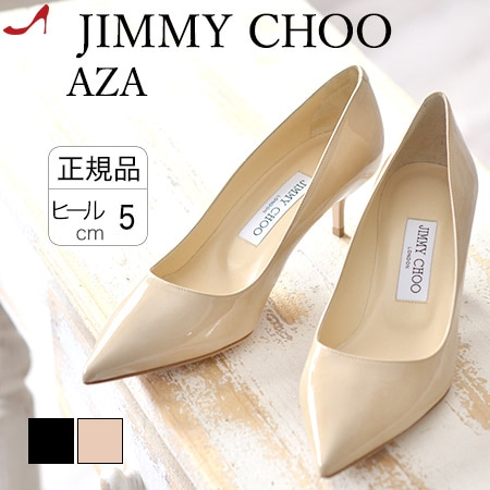 格安 価格でご提供いたします シンプルなデザインの中に高級感が光るポインテッドトゥパンプス JIMMY CHOO AZA 驚きのフィット感と5cmヒールは働く女性にオススメ マルチに使える定番の2色 ジミーチュウ エナメル パンプス ヒール 5cm 6cm 本革 ブランド アザ ジミーチュー ベージュ 特価キャンペーン 黒 人気 正規品 靴 ブラック ポインテッドトゥ
