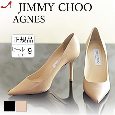 ジミーチュウ パンプス ハイヒール 本革 ポインテッドトゥ JIMMY CHOO AGNES アグネス ピンヒール 8cm 9cm ベージュ ブラック ジミーチュー 靴 正規品 黒
