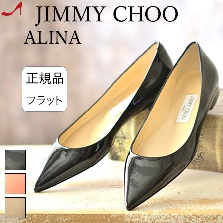 ジミーチュウ エナメル フラット パンプス JIMMY CHOO ALINA ポインテッド トゥ ぺたんこ ピンク ブラック 黒 ジミーチュー 靴 正規品 大きい サイズ 25cm