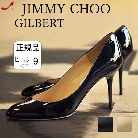 ジミーチュウ エナメル パンプス 正規品 本革 JIMMY CHOO GILBERT アーモンドトゥ ハイヒール ヒール 9cm ジミーチュー ギルバート ベージュ ブラック 黒 大きい サイズ 25cm