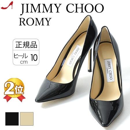 JIMMY CHOO ジミーチュウ パンプス エナメル 本革 ブラック ハイヒール 10cm ポインテッドトゥ ベージュ 黒 ジミーチュー レディース 靴 大きい サイズ 25cm 小さい サイズ 22cm ROMY