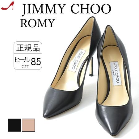 JIMMY CHOO ROMY ジミーチュウ パンプス 本革 ハイヒール ポインテッドトゥ ヒール 8cm 9cm ジミーチュー 靴 レディース 正規品 ベージュ ブラック 黒 ピンク 小さい サイズ 22cm 大きい サイズ 25cm