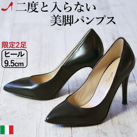 パンプス 本革 イタリア製 ハイ ヒール 9.5cm 黒 ポインテッドトゥ レザー パンプス 仕事 ブラック 小さい サイズ 22cm