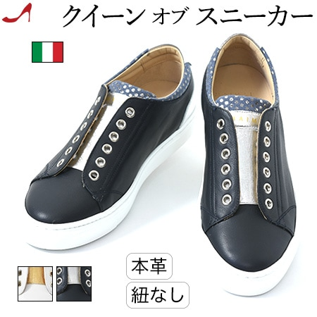 イタリア製 本革 スニーカー 白 ホワイト ネイビー 紺 シルバー ゴールド 紐なし 厚底 レザー マイマイ 大きい サイズ 25cm