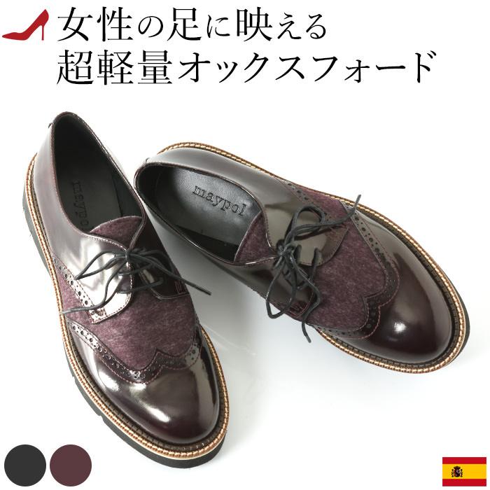 スペイン製 オックスフォード 靴 シューズ レディース マニッシュ フラット シューズ 本革 厚底 軽量 黒 ブラック ボルドー ワイン 大きい サイズ 25.5 cm 26 cm
