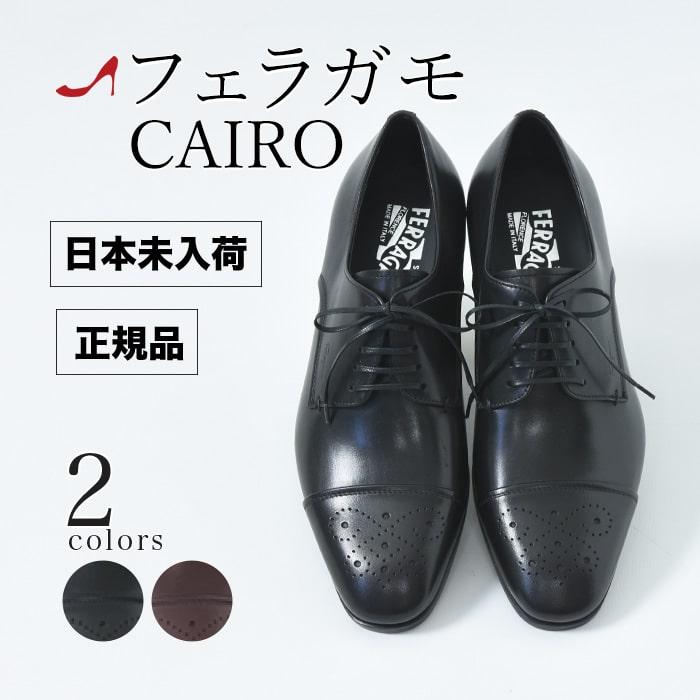 Salvatore Ferragamo CAIRO フェラガモ メンズ ビジネスシューズ 紳士 革靴 外羽根 ストレートチップ サルヴァトーレフェラガモ 正規品 ブランド 小さいサイズ 24cm 25cm 大きいサイズ 27.5cm 28cm 黒 ブラック ブラウン 茶