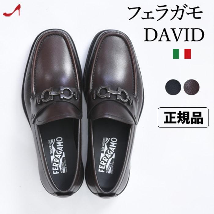 フェラガモで王道人気 DAVID デイビッド さりげなくブランドアイコンのガンチーニ ビジネス 通勤 営業やフォーマルなシーンにも 柔らかなカーフとラバーソールで歩きやすい フェラガモ メンズ シューズ 革靴 ローファー ビットモカシン 小さいサイズ 28cm 本革 Ferragamo 売れ筋ランキング ブラウン 大きいサイズ 正規品 ブラック 靴 25cm Salvatore 24cm 黒 ガンチーニ 割り引き