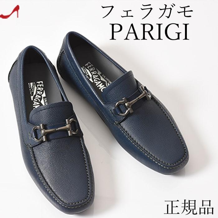 フェラガモ メンズドライビングシューズ ビット モカシン ガンチーニ Salvatore Ferragamo PARIGI 正規品 本革 ビジネスシューズ 靴 ネイビー ブルー 大きいサイズ 28cm