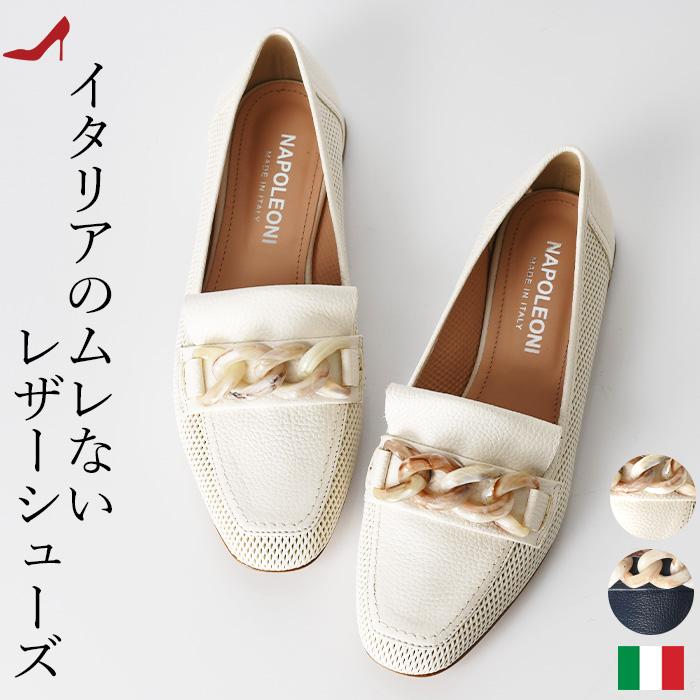 本革なのに涼しい イタリアの通気性抜群フラット フラットシューズ 安い 激安 プチプラ 高品質 本革 イタリア製 靴 蒸れない パンチング 小さいサイズ ローファー 最新アイテム メッシュ 大きいサイズ ぺたんこ ブランド 柔らかい 革靴