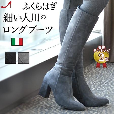 本革 ロング ブーツ 裏ボア ムートン ファー イタリア製 サイドジップ 黒 ヒール 7cm 8cm ブラック ブラウン 大きい サイズ 25cm