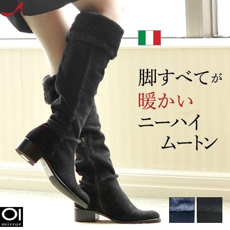 本革 ロング ブーツ ファー イタリア製 ムートン ニーハイ ブーツ サイドジップ 黒 ヒール 4cm ブラック