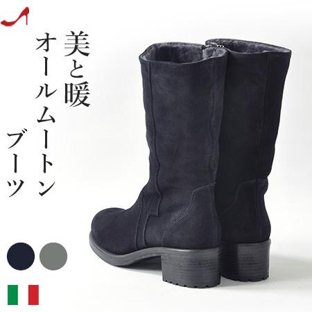 本革 ムートン ブーツ イタリア製 ミドル ブーツ ファー サイドジップ ヒール 5cm 黒 ネイビー グレー 大きい サイズ 25cm 26cm