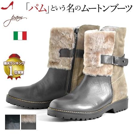 ムートン 本革 イタリア製 ショート ブーツ ファー ローヒール 3cm サイドジップ スエード 大きい サイズ 25cm
